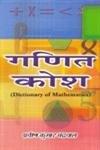 Taponishth Arvind Ghosh Ki Karavas Kahani (Hindi): Madanlal Verma Krant