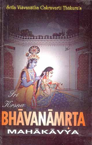 9788187812098: The Krsna (Krishna) Bhavanamrta Mahakavya