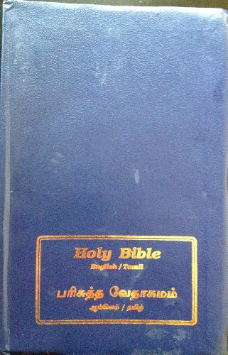 Holy Bible English/Tamil: Dr. William Scott