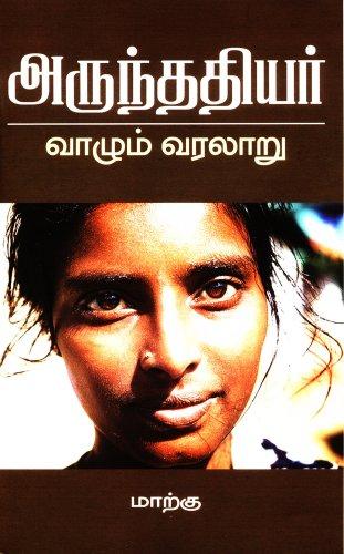 9788187905028: Aruntatiyar, vāl̲um varalār̲u (Publication) (Tamil Edition)
