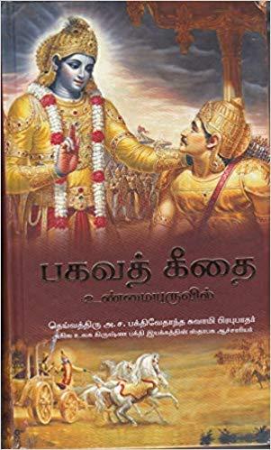 9788187978237: Bhagavad Gita As It Is (Tamil)