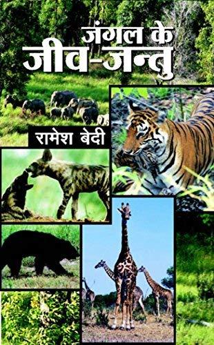 Jungle Ke Jeev-Jantu (In Hindi): Raamesh Bedi