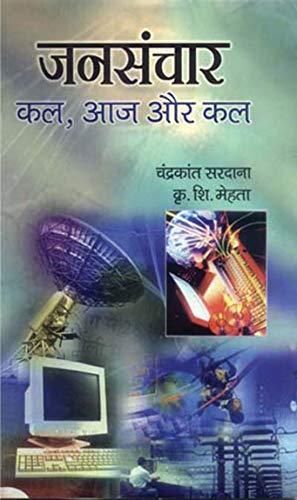 JANSANCHAR KAL AAJ AUR KAL(Hindi): C K SARDANA