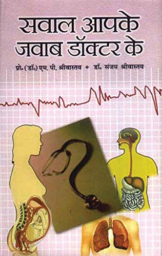 9788188140381: Sawaal Aapke,Jawaab Doctor ke) (Hindi Edition)