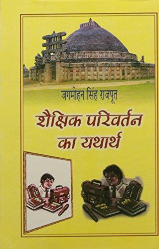 SHAIKSHIK PARIVARTAN KA YATHARTH(Hindi): JAGMOHAN SINGH RAJPUT