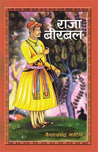 9788188140565: Raja Birbal