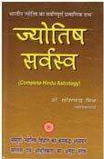 Jyotish Sarvasva (Hindi) (PB) [Paperback] [Jan 01,