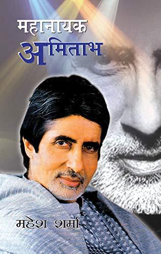 MAHANAYAK AMITABH(Hindi): MAHESH SHARMA