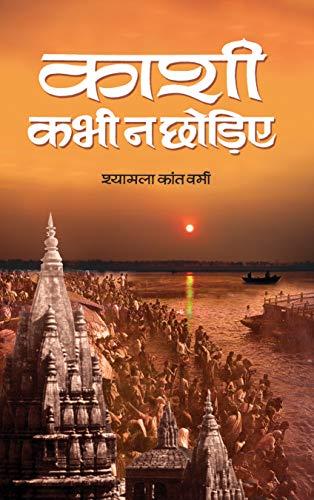 KASHI KABHI NA CHHODIYE(Hindi): SHYAMLA KANT VERMA