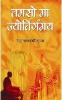 Tomaso Ma Jyotirgamaya stories: Renu 'Rajvanshi' Gupta