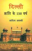 Delhi : Kranti Ke 150 Varsh (Itihas): Aditya Awasthi