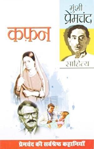 Aapda ka Kafan: Pidit Yuvti ki Sangharsh: Pandey, Dhirendra Nath