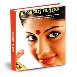 9788188698370: Lavanyasutra (The Book on Natural Beauty Therapy using Ayurveda)