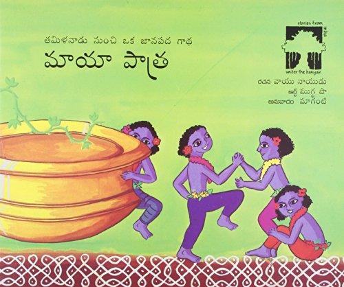 9788188733118: Magic Vessels / Maya Patra (Telugu)