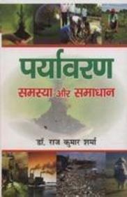 Paryavaran: Samasya aur Samadhan (In Hindi): Raj Kumar Sharma