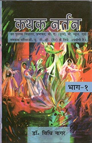 Kathak Nartan (Vol-1): Vidi Nagar