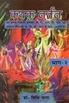 Kathak Nartan (Vol-2): Vidi Nagar