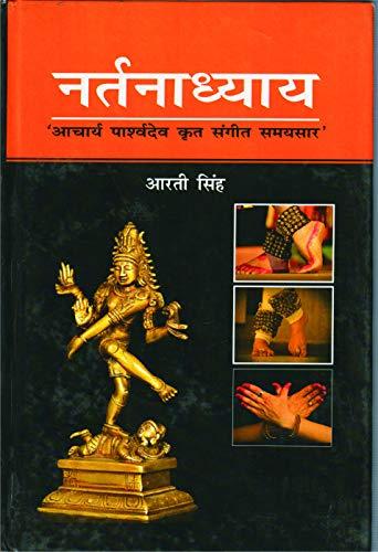 Nartanadhyay: Acharya Pasharvdev Krat Sangit Samayasar: Aarti Singh