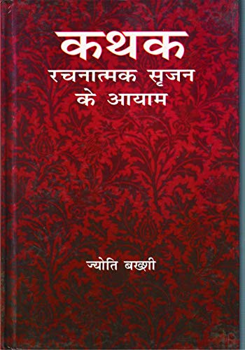 Kathak Rachnatmak Srajan Ke Aayam: Bakshi, Jyoti