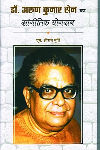 Dr. Arun Kumar Sen Ka Sangitik Yogdan: M. Sriram Murti