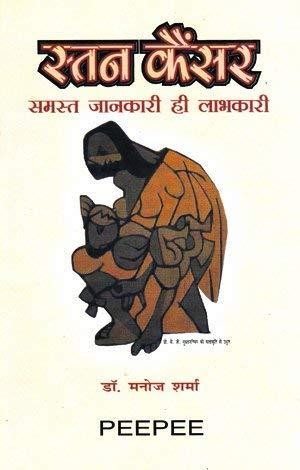 Stan Cancer (in Hindi): Manoj Sharma