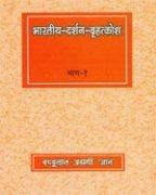 Bharatiya-Darshan-Brihatkosh (Volume 5-7): Bachulal Awasthi  Gyan