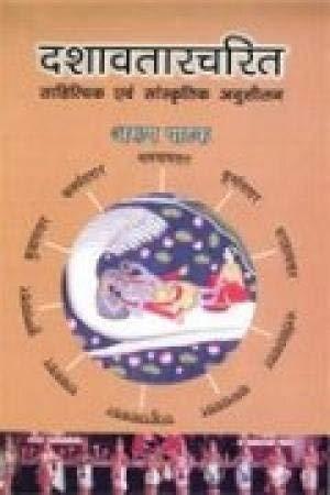 Dashavatarcharit: Sahityak Evem Sanskritik Anusheelan: Arun Pathak