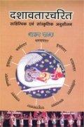 9788188934195: Dashavatarcharit Sahityak Avem Sanskritik Anusheelan (Hindi Edition)