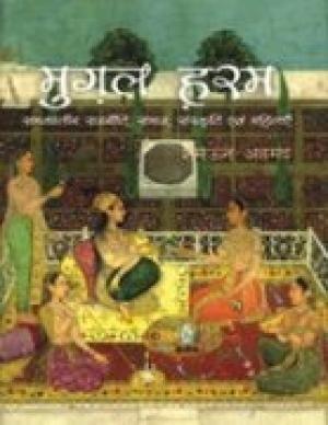Mughal Haram: Samkalin Rajneeti, Samaj, Sanskriti Evam Mahilaye: Shamoon Ahmad