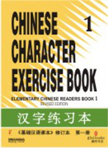 9788188951345: Chinese Character Exercise Book 1