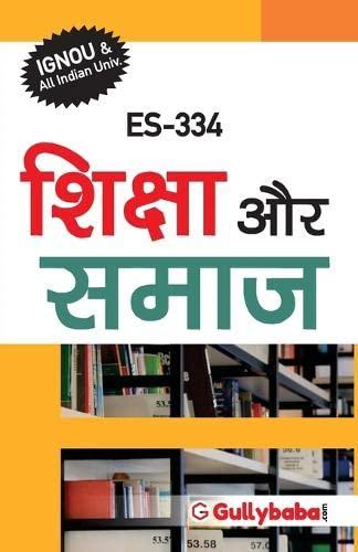 Education And Society in Hindi Medium: Anita Verma,