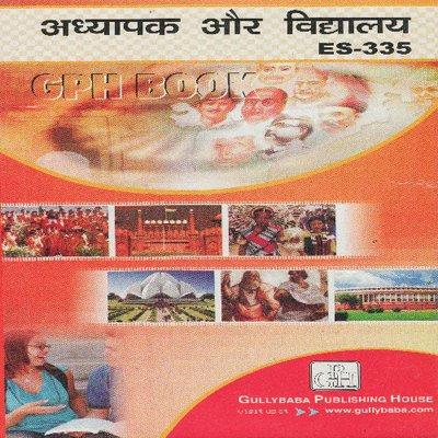 Teacher And School in Hindi Medium: Anita Verma,