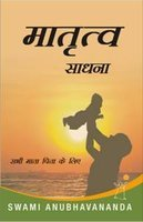 Matrutiva Sadhana (In Hindi): Swami Anubhavananda