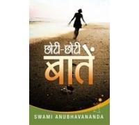 Chhoti - Chhoti Baate (In Hindi): Swami Anubhavananda