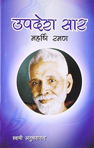 Updesh Saar (In Hindi): Swami Anubhavananda