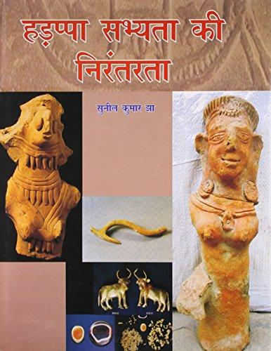 Harappa Sabhyata ki Nirantarta (Hindi): Sunil Kumar Jha