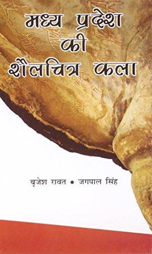 Madhya Pradesh ki Shailchitra Kala: Rawat, Brijesh &