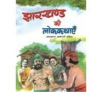 Jharkhand Ki Lok Kathayen Evam Prashnotari Hindi(Paperback)(Hindi): Rachna Bhola Yamini