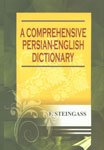 9788189211226: A Comprehensive Persian-English Dictionary: Including the Arabic Words and Phrases to Be Met With in Persian Literature = Farsi Angrezi Lughat (Persian Edition) (Persian and English Edition)