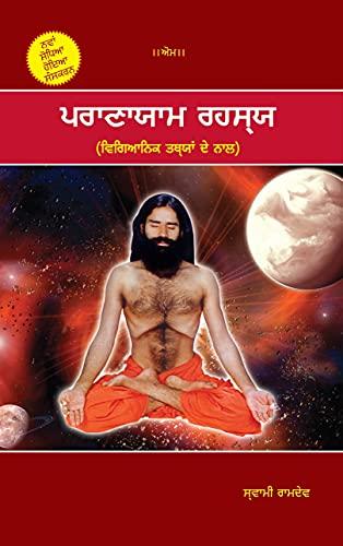 9788189235086: Pranayam Rahasya - (Punjabi)