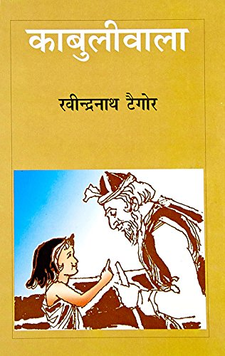 Kabuliwala - (In Hindi): Ravindranath Tagore