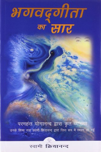 9788189430412: Bhagvad Gita ka Saar