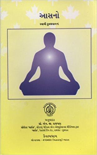 Asanas: Swami Kuvalayananda
