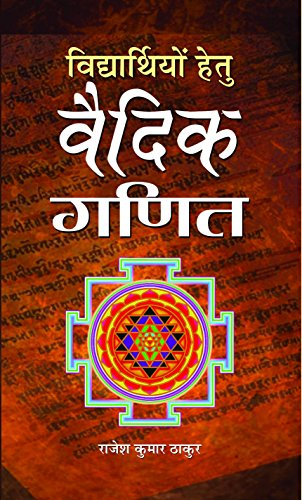 9788189573690: Vidyarthiyon Hetu Vaidik Ganit