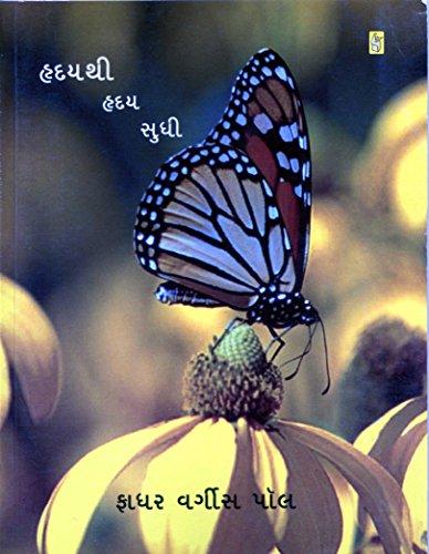 9788189598662: હૃદય થી હૃદય સુધી (Hruday Thi Hruday Sudhi)