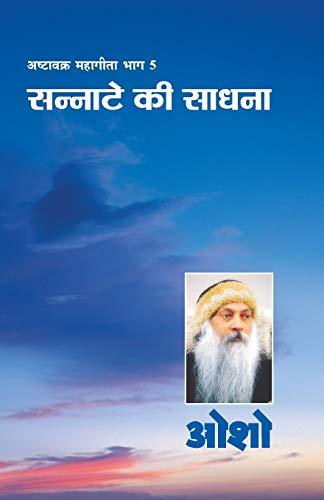 9788189605810: Sannate Ki Sadhana [In Hindi ] Ashtavakra Mahageeta Vol -5 (5)