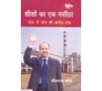 Sheeshon ka Ek Masiha (In Hindi): Shrikant Sharma