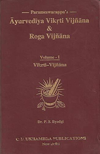 9788189798031: Ayurvediya Vikrti Vijnana & Roga Vijnana-I