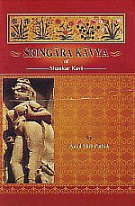 Sringara Kavya of Shankar Kavi: (Mohandas Indological Series, 15): Amal Shib Pathak