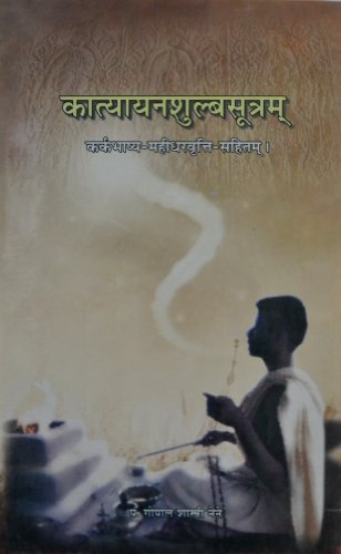 Sulbasutram of Katyayana: Anantaram Dogra Sastri